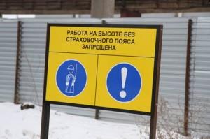 Информационные знаки безопасности